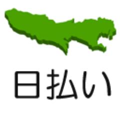 東京都内の日払いバイト求人情報