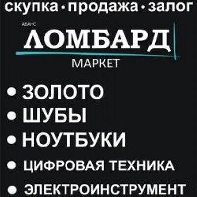 ломбард 24 в красноярске каталог товаров #10