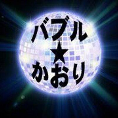 バブル★かおり's Twitter Profile Picture