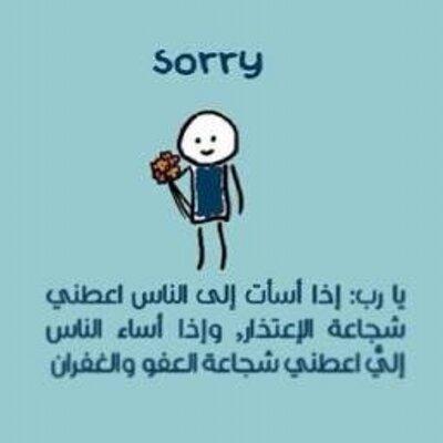 انا اعتذر To Forgive1 Twitter