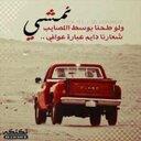 حميد الجهني (@13Aassaa) Twitter