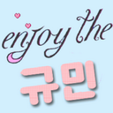 enJOY the 규민  (@137enJOY) Twitter