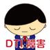 @DTI_syougai