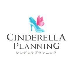 シンデレラプランニング Cplanning Twitter