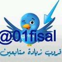 زياده متابعين  (@01Fisal) Twitter
