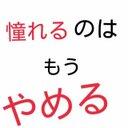 れええん (@092030Hiroki) Twitter