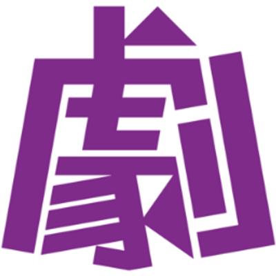 更新休止】劇カレ(静岡県の演劇) (@gekical) | Twitter