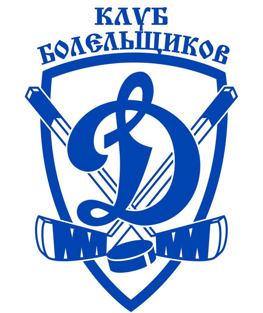 Клуб болельщиков хк динамо москва название ночных клубов в ростове