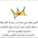 Sultanah Abdalaziz  (@00_sultanah) Twitter