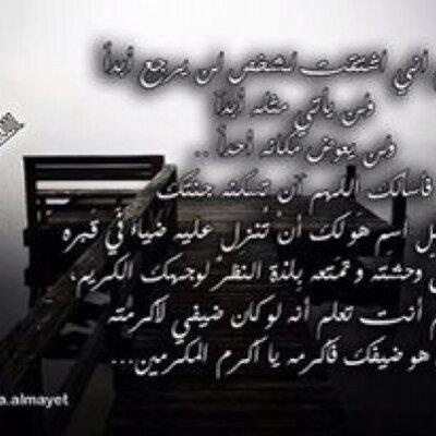 حبيبي استودعتك الله 7fd12 Twitter