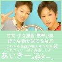 あいき (@0001aiki) Twitter