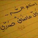 استغفر الله ..~ (@05_HOM) Twitter