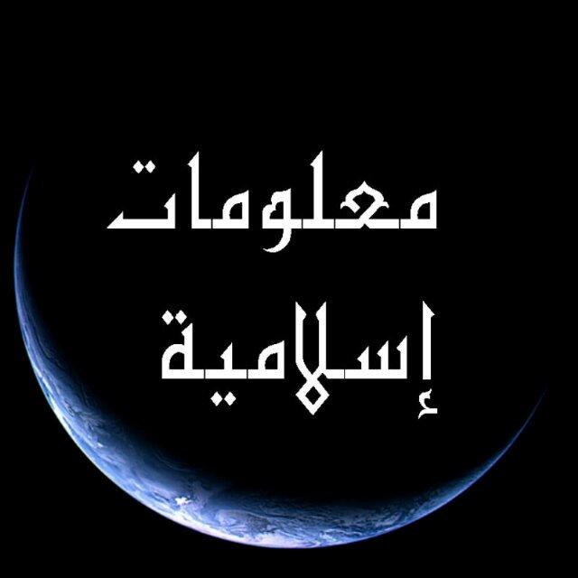 معلومات اسلامية مهمة ومفيدة 8eacae1b4e6f88054007e0be42424188