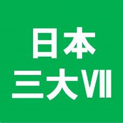 """日本三大-7 on Twitter: """"【助詞..."""