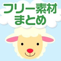フリー素材まとめ Sozai Matome Twitter