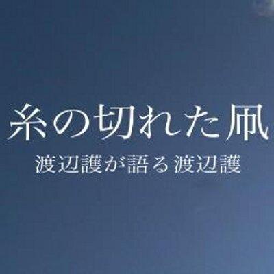 井川耕一郎 (@wmd1931) | Twitte...