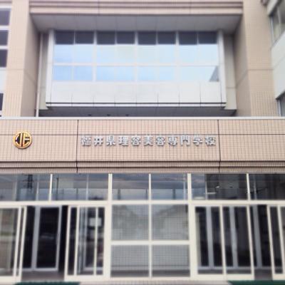 福井県 専門学校