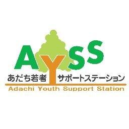 あだち若者サポートステーション Adachisaposute Twitter