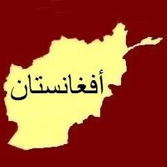 شؤون أفغانية