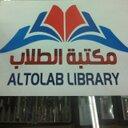 مكتبة الطلاب (@0507222929) Twitter