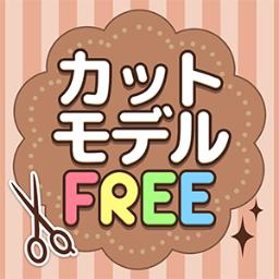 カットモデルfree 無料で美容院 Cut Free Twitter