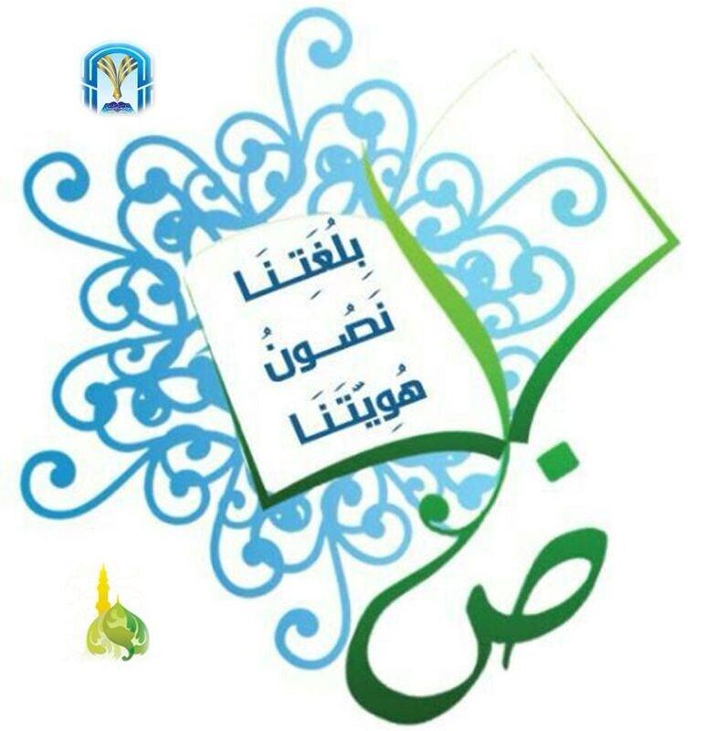 شعار اللغة العربية ١٤٣٨ Kaiza Today