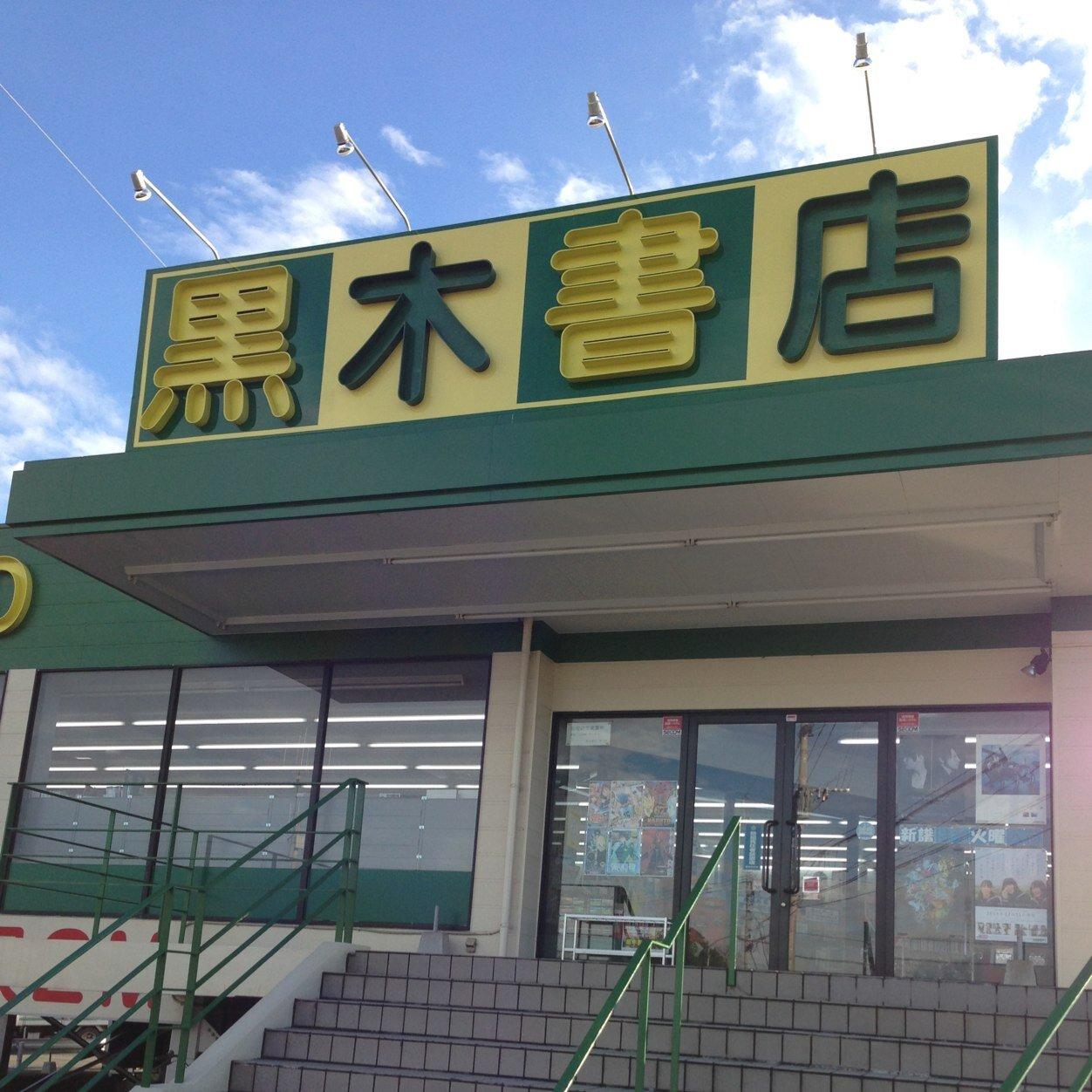 宮脇書店黒木野方店 on Twitter ...