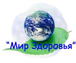 Мир здоровья