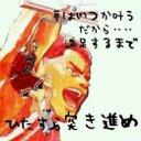 内藤 弘隆 (@05hiro1471) Twitter