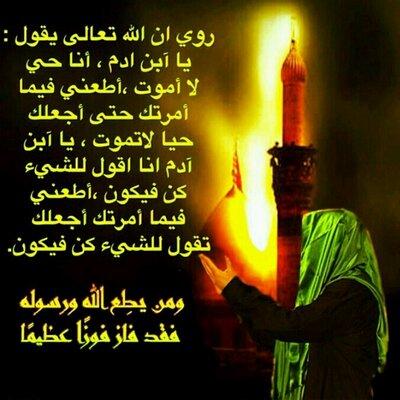 مکانة أهل البيت(ع) في الإسلام