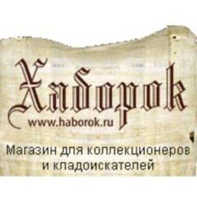 Хаборок коллекция монет 10 рублей биметалл