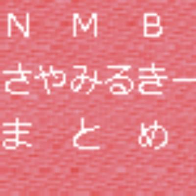NMB48 集合写真での山本彩のボケ魂を5期生メンバーが継承かwww - NMBさやみるきーまとめ https://t.co/UowG5VXdWz NMB48   https://t.co/BkVOYvSZBe
