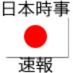 日本時事速報(GG)