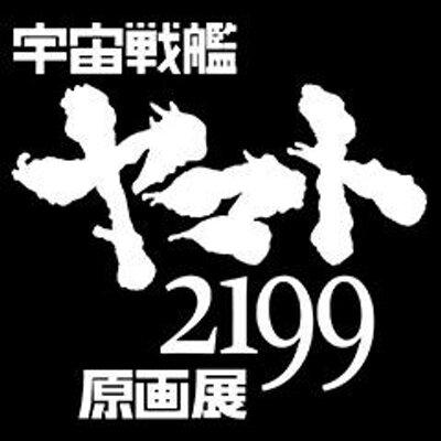 紀伊國屋書店西武渋谷店で開催中の「宇宙戦艦ヤマト2199アートギャラリー」は15日(火)まで! そして、ヤマトのメカデザインでも有名な宮武一貴さんの原画展が、10月24日から横須賀で!! yamato2199  http://t.co/HX7zNSUrji