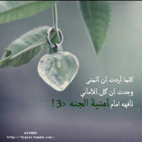 ربي اسالك رضاك و الجنة BocjC7eN