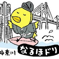 毎日新聞横浜支局