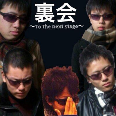 裏会BOT (@URKAIBOOT)   Twitter