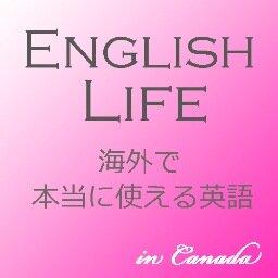 English Life 英語フレーズ集 Makienglishlife Twitter