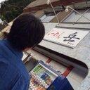 平岩岳 (@0326Flat) Twitter