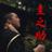 nagoyamonban(圭之助)
