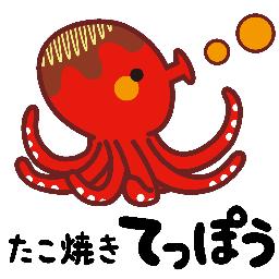 たこ焼きてっぽう Takoyakiteppou Twitter