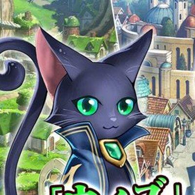 速報 ウィズ 猫 黒 の