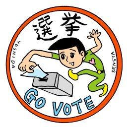 選挙ステッカー アイコンは漫画家の吉田戦車さんのイラストを使わせて頂いてます 都内の方は都知事選に向けどんどんダウンロードしてステッカーでペタペタ Http T Co Zhzrcnr9es 選挙ステッカー