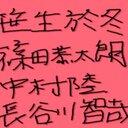 中村   陸 (@0317_land) Twitter