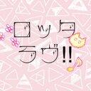 Hayato/ロッタラヴ‼︎ (@0808hayato0401) Twitter