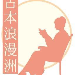 古本浪漫洲 古本浪漫洲は 外出自粛要請 に対応して4月4日 土 5日 日 休業させていただいています Part2は4月 6日 火 4月7日 水 2日間 10 30 21 00 となります ご了承ください 晴天の東京 近所の桜で気分転換