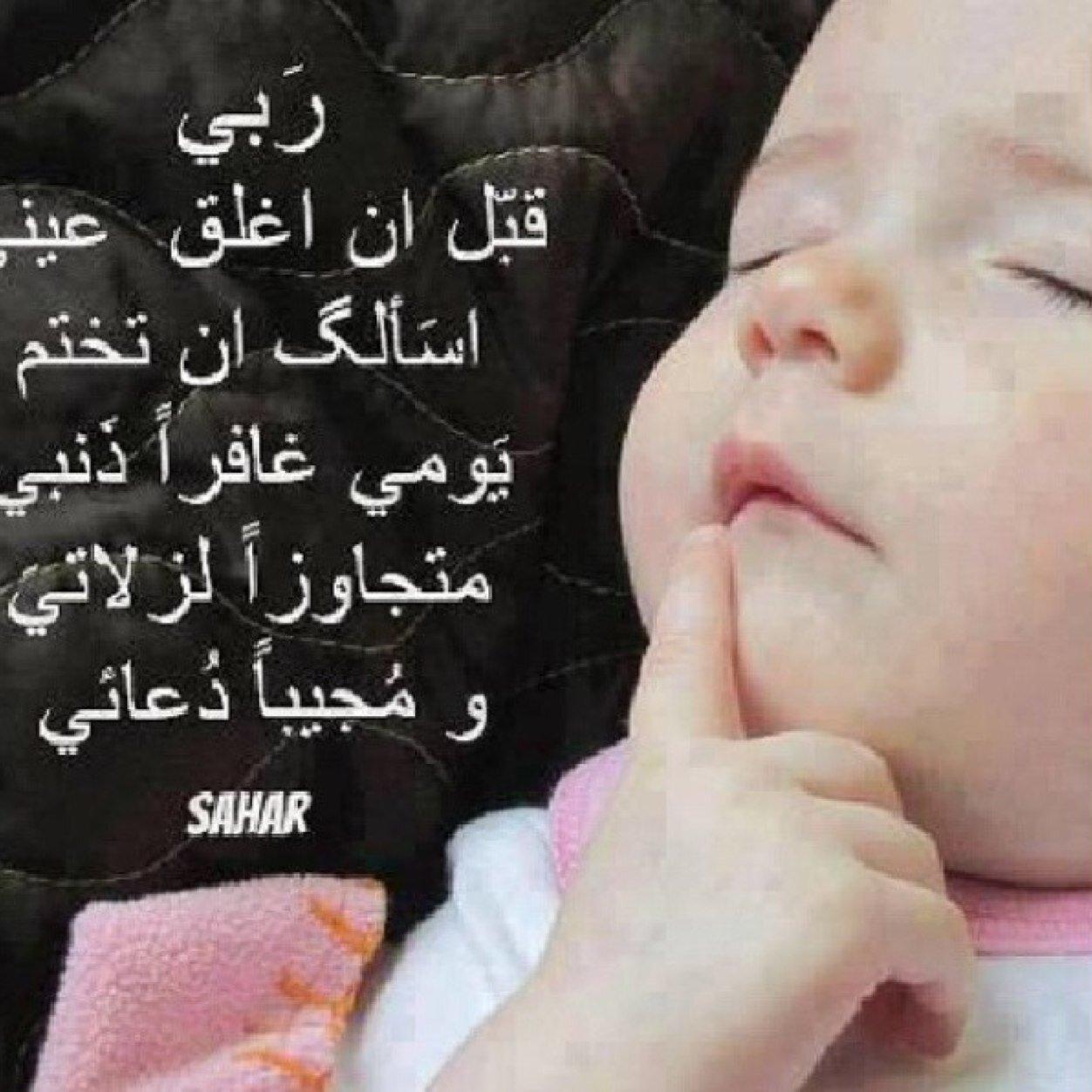 همسات الصباح Rama1101 Twitter