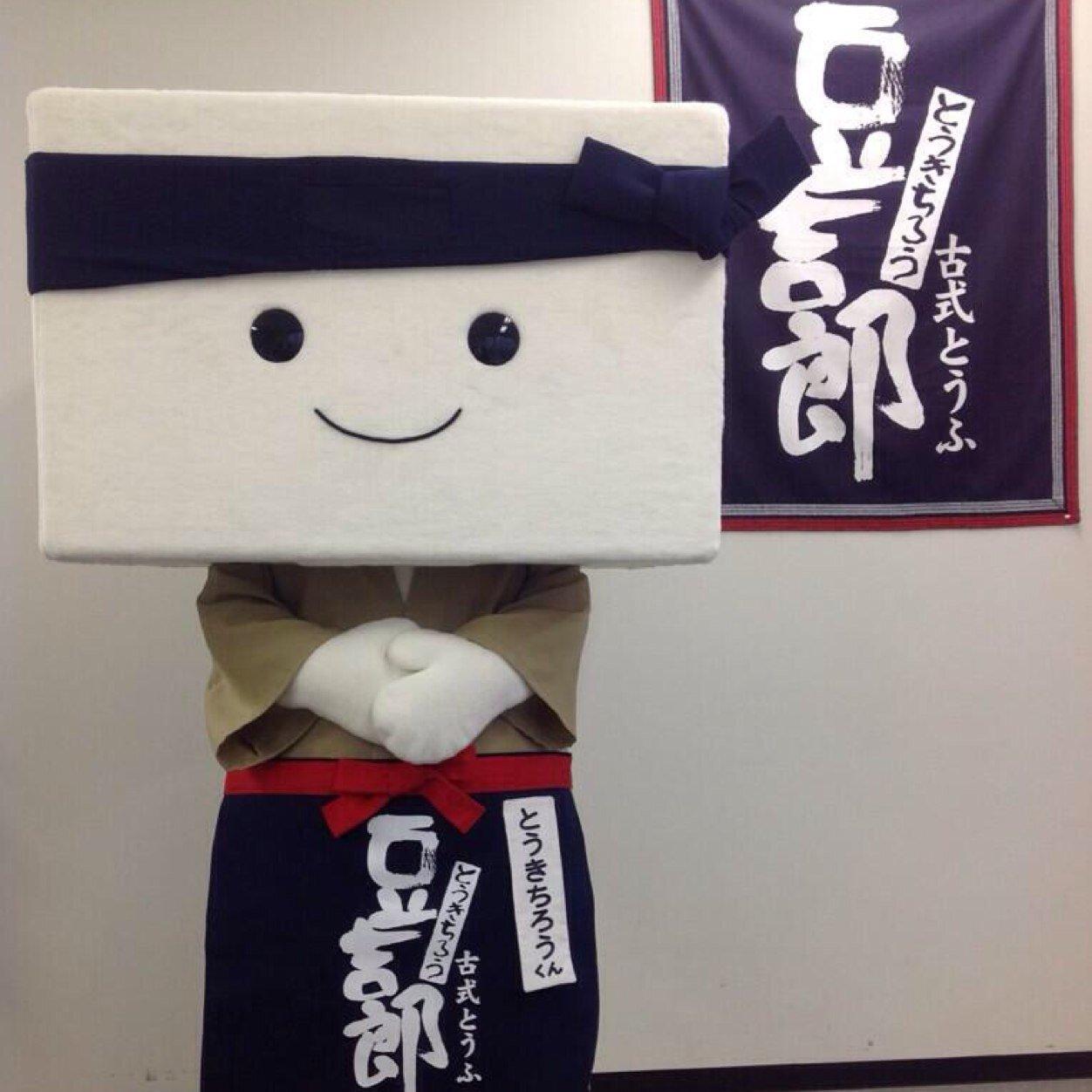 ろう とう 豆腐 きち 豆腐屋直次郎の裏の顔