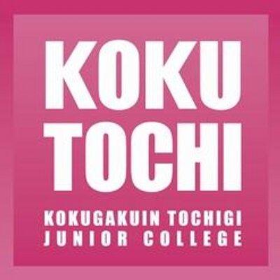 大学 合格 発表 國學院