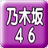 乃木坂46 の とりゃあ!な情報